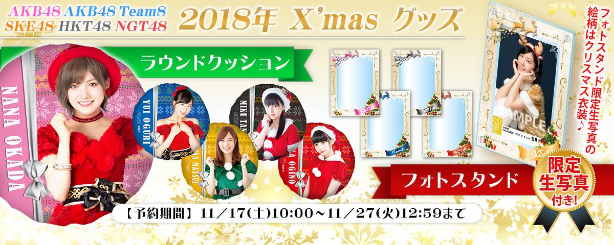 AKB48 2018年X'mas グッズ