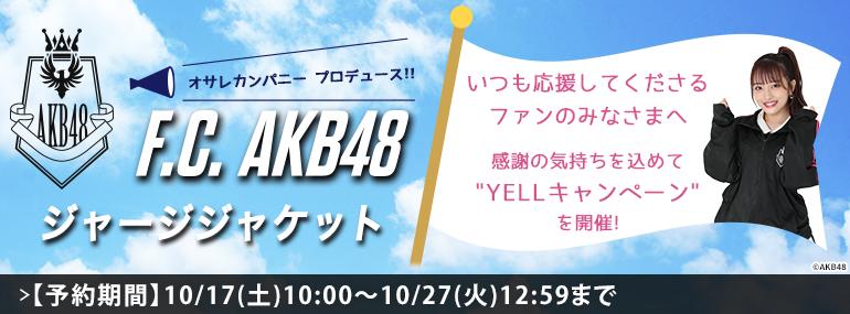 AKB48 ジャージジャケット
