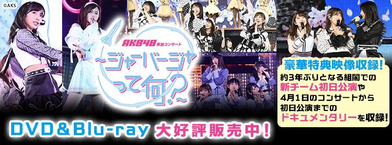 AKB48単独コンサート~ジャーバージャって何?~DVD&BD