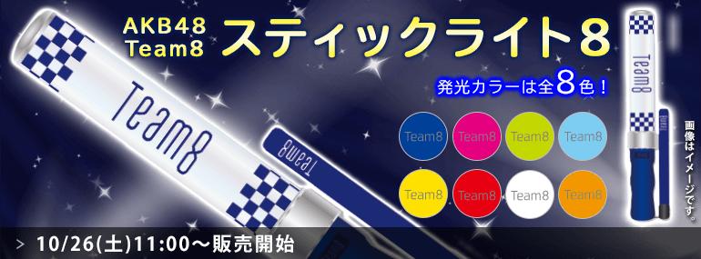 AKB48 Team8 スティックライト8