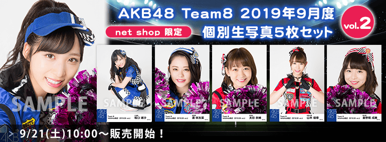 AKB48 チーム8 2019年9月度 net shop限定個別生写真5枚セットvol.2