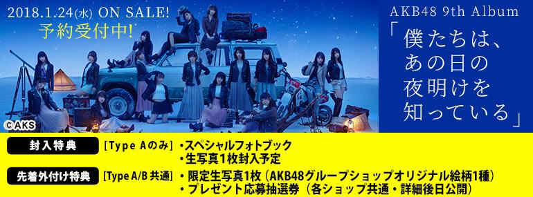 AKB48 9thアルバム「タイトル未定」