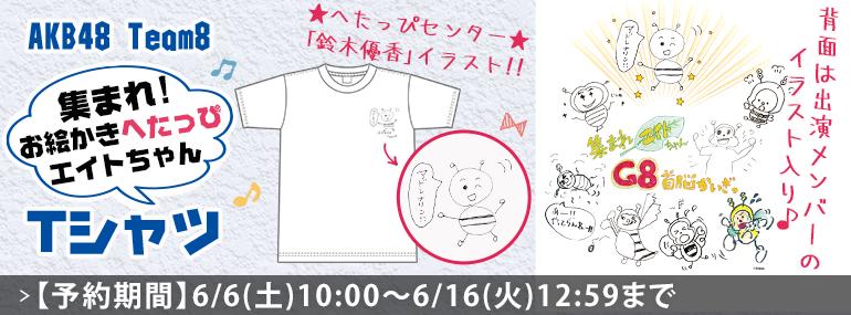【予約商品】AKB48 チーム8 集まれ!お絵かきへたっぴエイトちゃんTシャツ