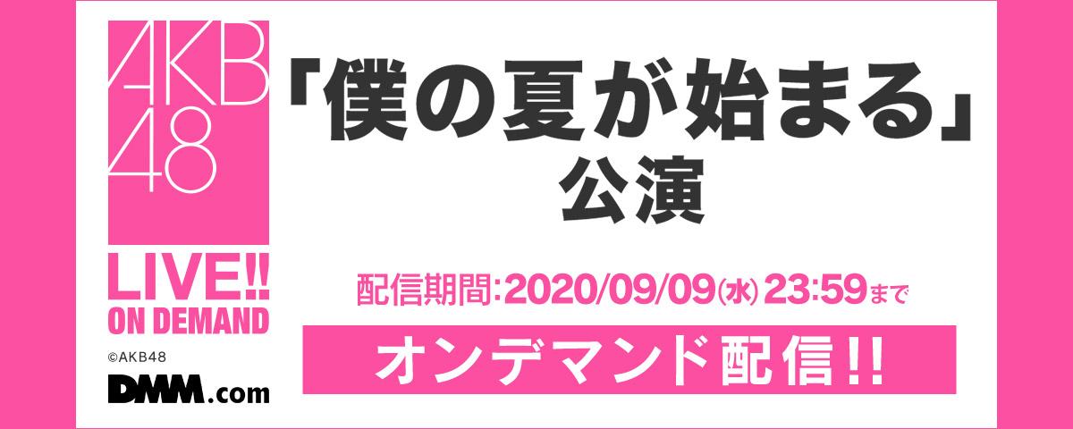 DMM AKB48 LIVE!! ON DEMAND 僕の夏が始まる公演