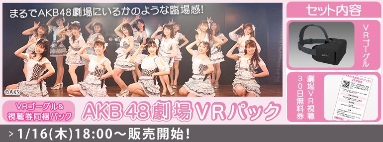 AKB48劇場 VRパック