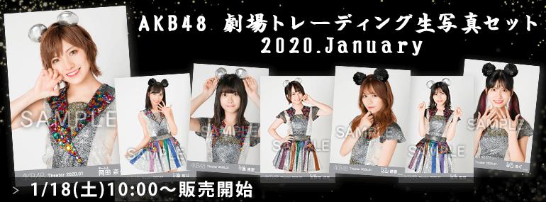 AKB48 劇場トレーディング生写真セット2020.January