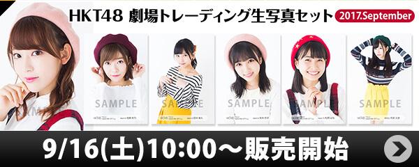 HKT48 劇場トレーディング生写真セット2017.September
