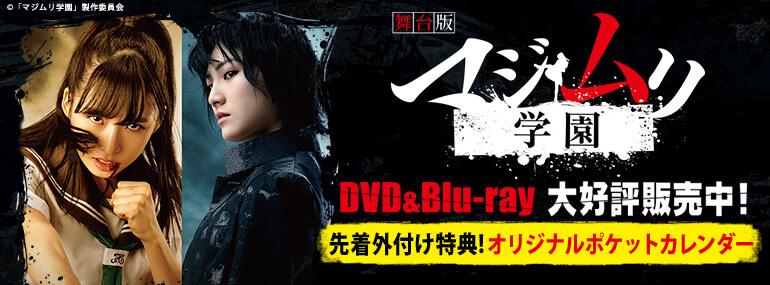 舞台版「マジムリ学園」DVD&BD BOX