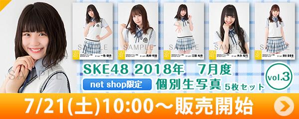 SKE48 2018年7月度 net shop限定個別生写真5枚セットvol.3