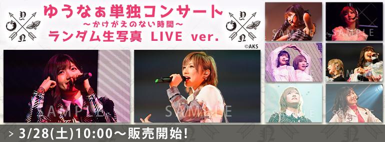 ゆうなぁ単独コンサート~かけがえのない時間~ ランダム生写真 LIVE ver.