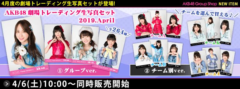 AKB48 劇場トレーディング生写真セット2019.April