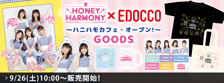 HONEY HARMONY ~ハニハモカフェ・オープン!~ グッズ