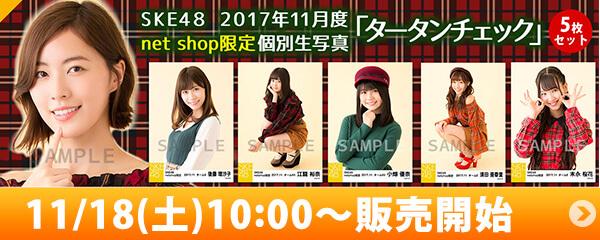 SKE48 2017年11月度 net shop限定個別生写真「タータンチェック」5枚セット
