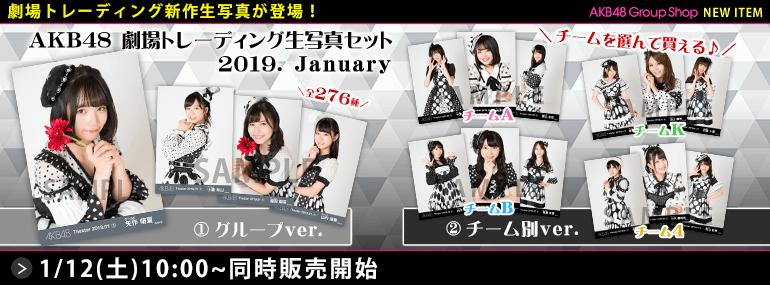 AKB48 劇場トレーディング生写真セット2019.January