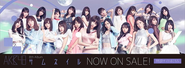 AKB48 8thアルバム「サムネイル」(KING)