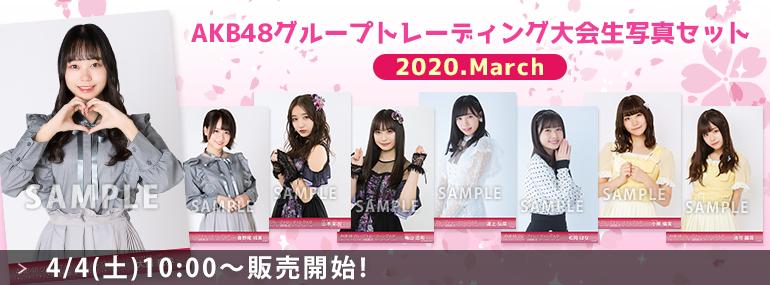 AKB48グループトレーディング大会生写真セット 2020.March