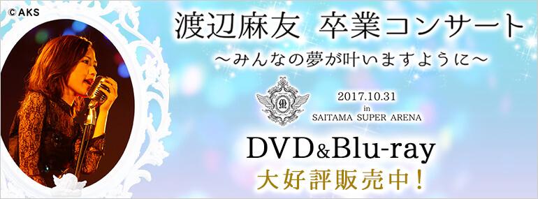 渡辺麻友卒業コンサート~みんなの夢が叶いますように~  DVD&BD
