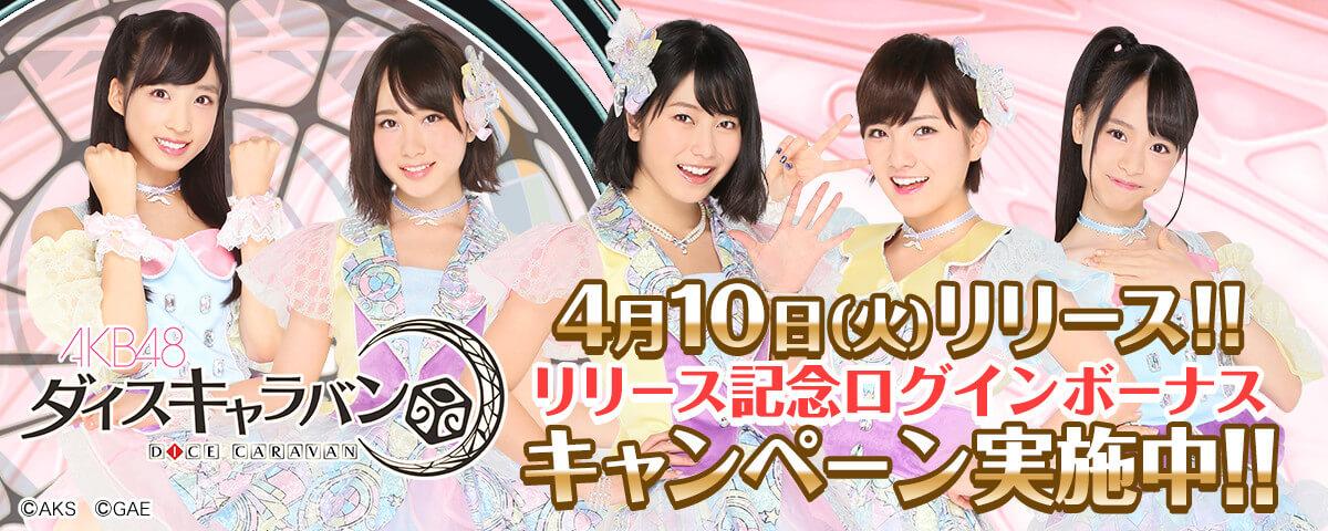 AKB48ダイスキャラバンダイスキャラバン
