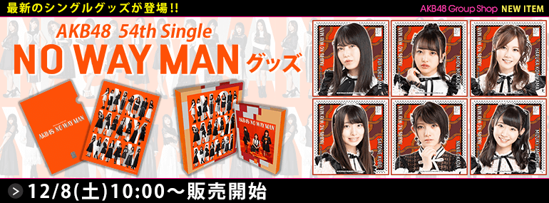 AKB48 NO WAY MAN グッズ
