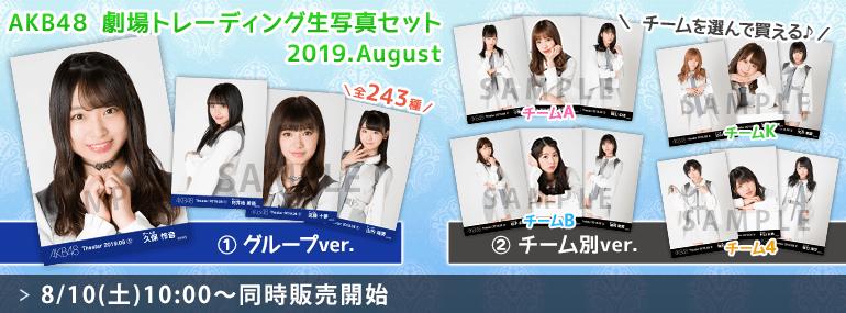 AKB48 劇場トレーディング生写真セット2019.August