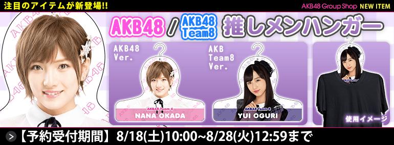 AKB48 /チーム8 推しメンハンガー