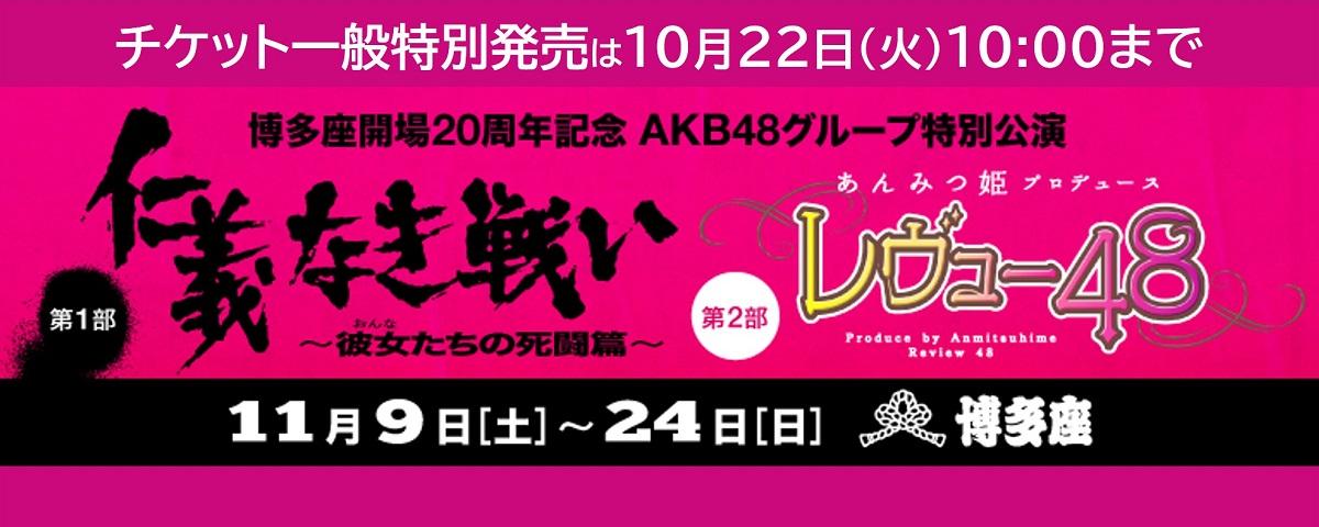 11月9日開幕「博多座開場20周年記念 AKB48グループ特別公演」チケット一般特別発売のご案内