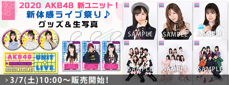 2020 AKB48新ユニット! 新体感ライブ祭り♪ グッズ&生写真