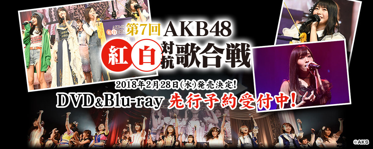 第7回 AKB48紅白対抗歌合戦 DVD&BD