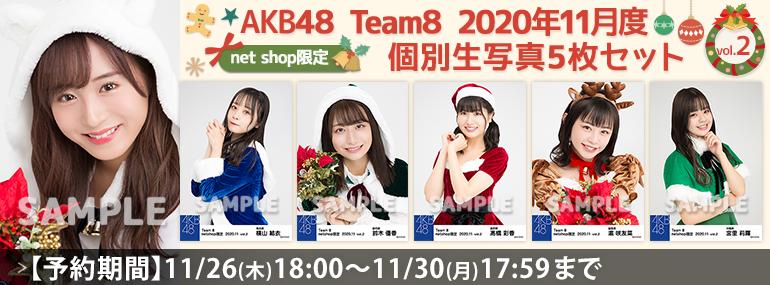 AKB48 チーム8 2020年11月度 net shop限定個別生写真5枚セットvol.2