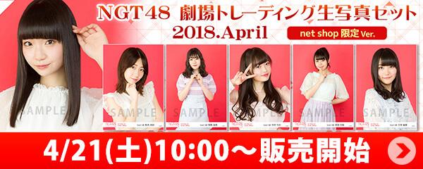 NGT48 劇場トレーディング生写真セット2018.April net shop限定Ver.