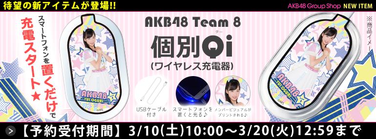 AKB48 チーム8 個別Qi(ワイヤレス充電器)
