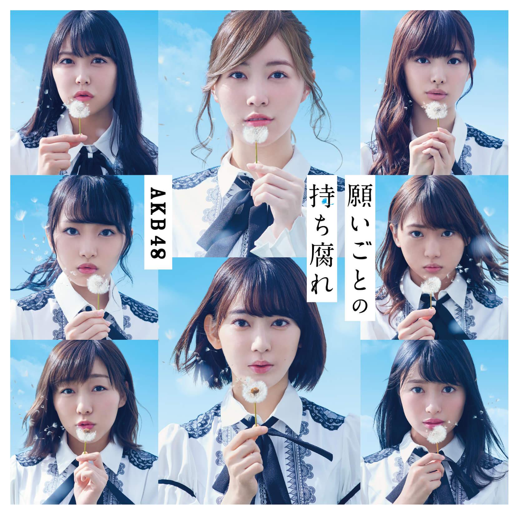 48th Single「願いごとの持ち腐れ」