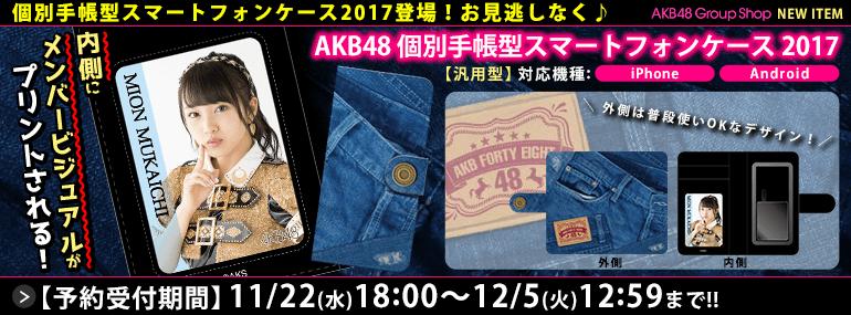 AKB48 個別手帳型スマートフォンケース 2017