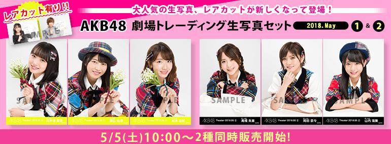 AKB48 劇場トレーディング生写真セット2018.May
