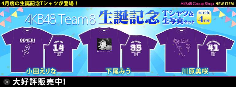 AKB48 チーム8 生誕記念Tシャツ&生写真セット 2019年4月度