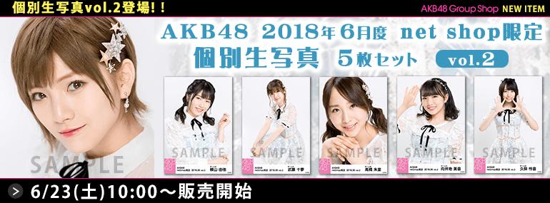 AKB48 2018年6月度 net shop限定個別生写真5枚セットvol.2
