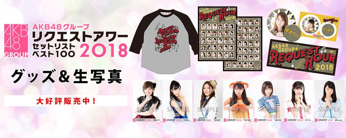 AKB48グループ リクエストアワー 2018 グッズ&ランダム生写真