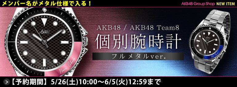 AKB48/AKB48 チーム8 個別腕時計 フルメタルver.