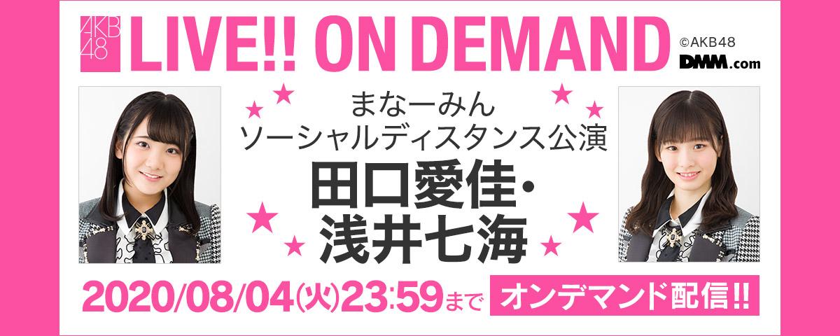 DMM AKB48 LIVE!! ON DEMAND まなーみん ソーシャルディスタンス公演