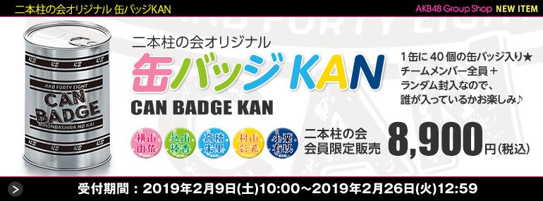 二本柱の会 会員限定 オリジナル 缶バッジKAN
