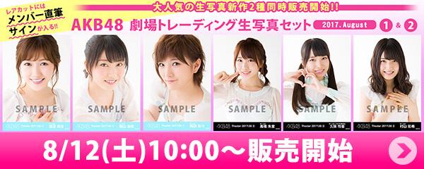 AKB48 劇場トレーディング生写真セット2017.August