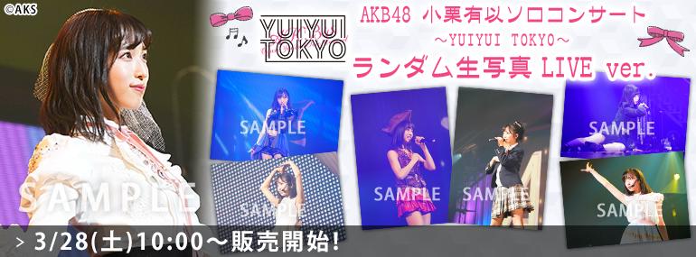 AKB48小栗有以ソロコンサート~YUIYUI TOKYO~ ランダム生写真 LIVE ver.