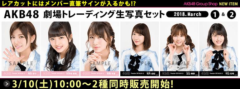 AKB48 劇場トレーディング生写真セット2018.March