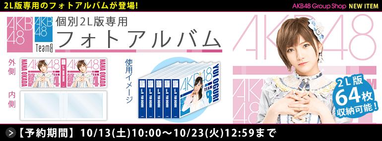 AKB48 個別2L版専用フォトアルバム