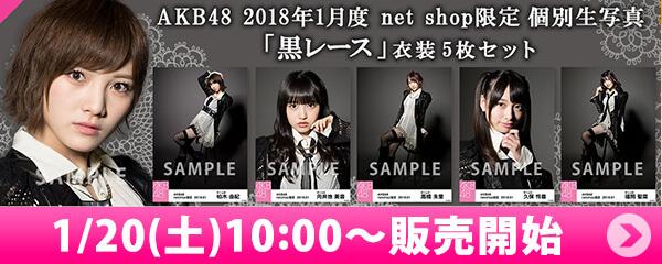AKB48 2018年1月度 net shop限定個別生写真「黒レース」衣装5枚セット