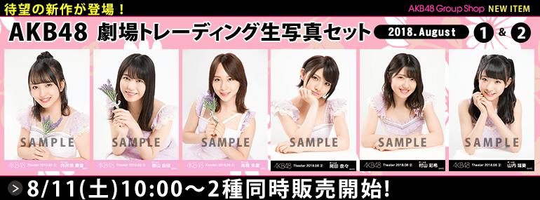 AKB48 劇場トレーディング生写真セット2018.August