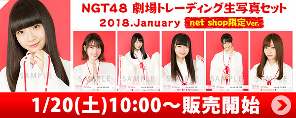 NGT48 劇場トレーディング生写真セット2018.January net shop限定Ver.