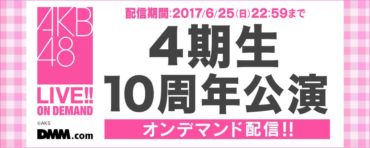 DMM4期生公演オンデマンド