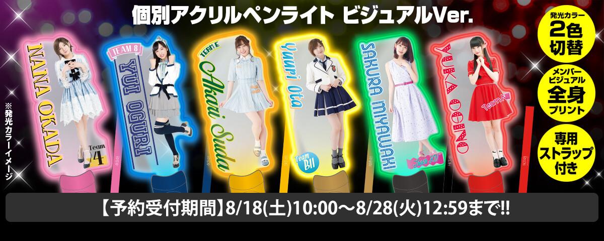 AKB48/チーム8 個別アクリルペンライト ビジュアルVer.
