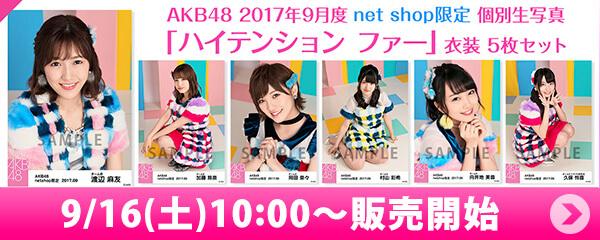 AKB48 2017年9月度 net shop限定個別生写真「ハイテンション ファー」衣装5枚セット
